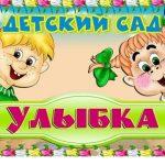 ulybka_0