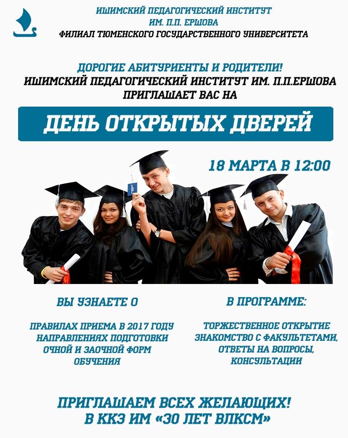 афиша листовка ДОД 18 марта