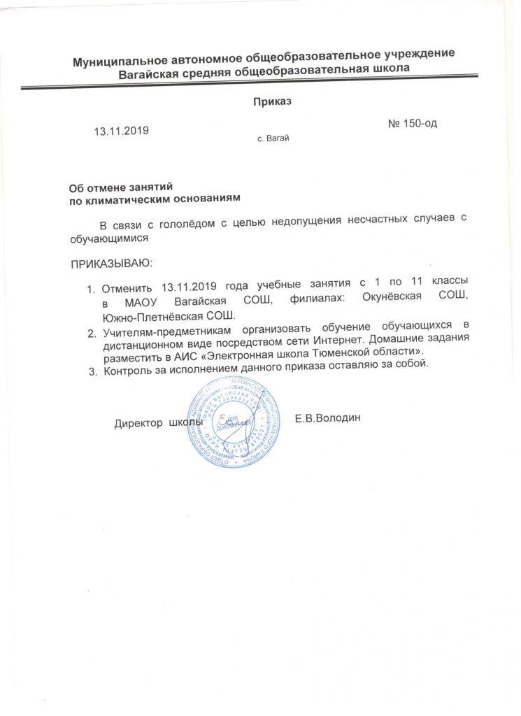 приказоб отмене занятий  1-11 классы