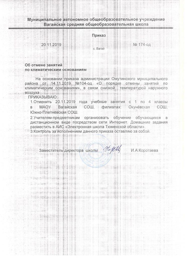 приказ об отмене занятий с 20.11.2019