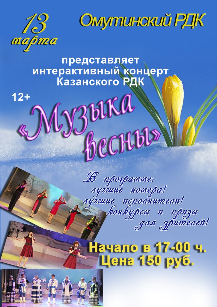 Афиша РДК 13.03.