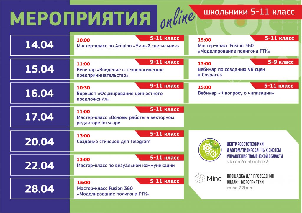 График_онлайн_мероприятий_для_школьников_(8330352_v1)