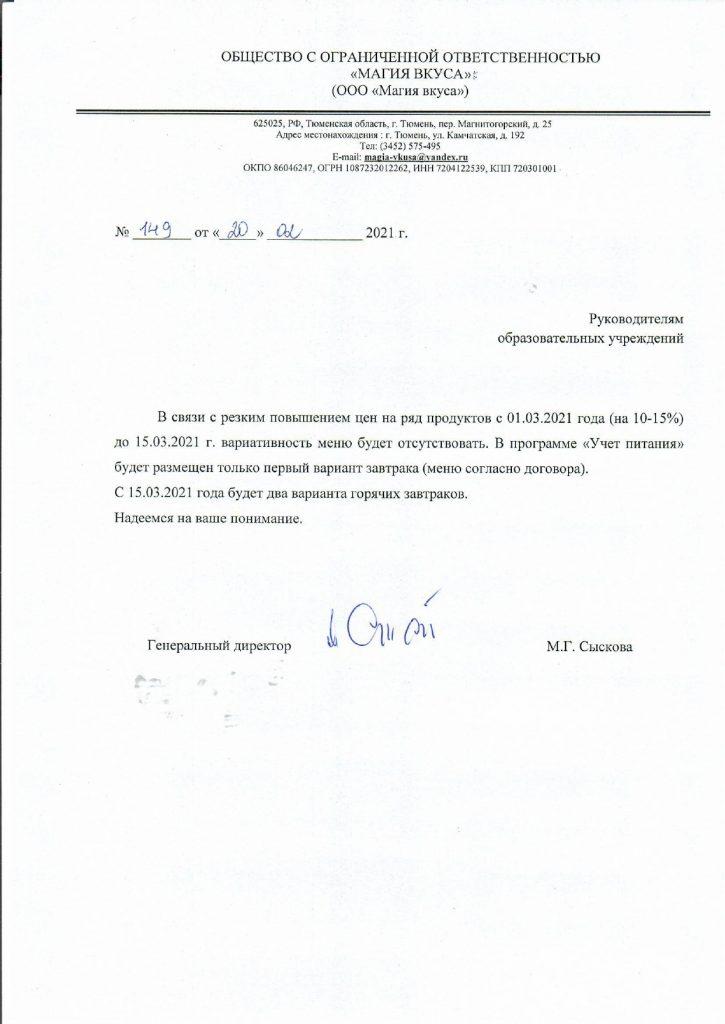 Исх 149_page-0001