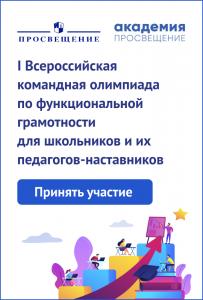270х400_Олимпиада_ФГХ2