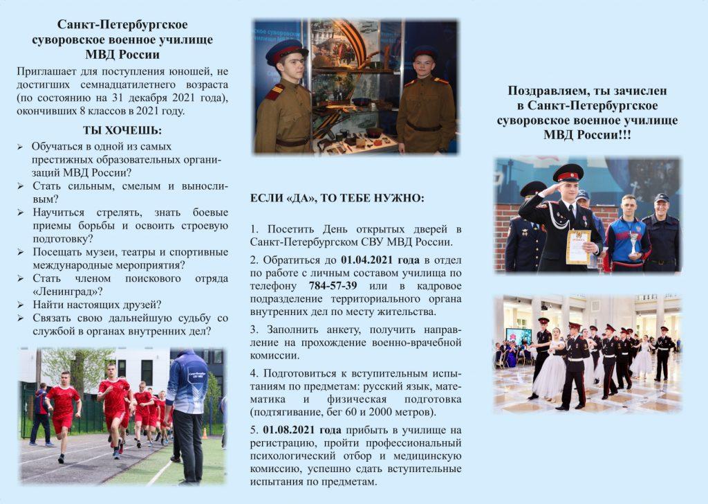 евробуклет_2_2_page-0001