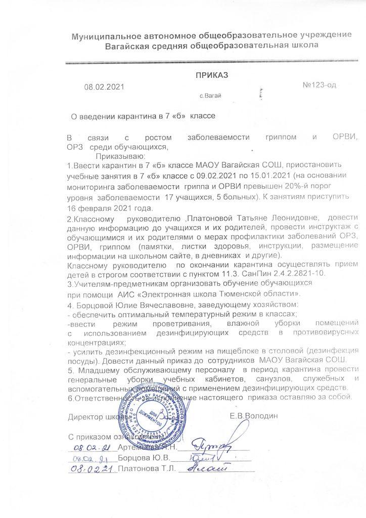 приказ на карантин в 7 б классе МАОУ Вагайская СОШ_page-0001