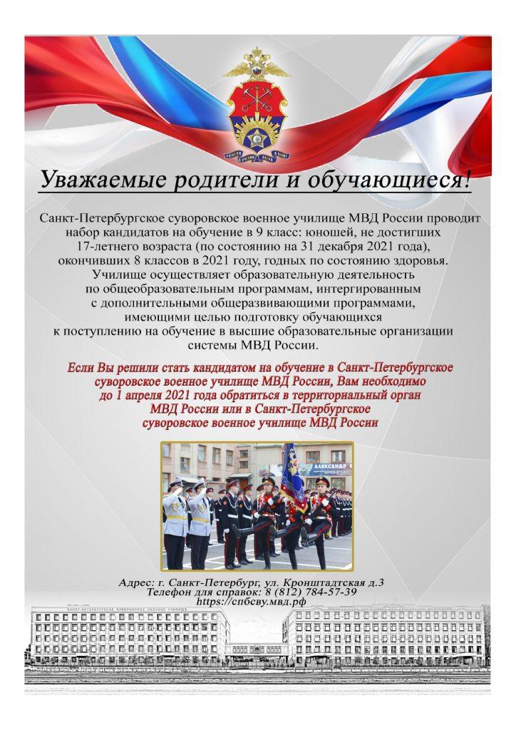 рекламная_брошюра_2021_page-0001